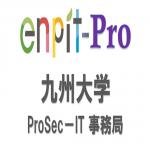 九州大学enpit-pro