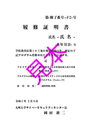 履修証明証(見本)