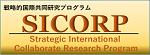 戦略的国際共同研究プログラム